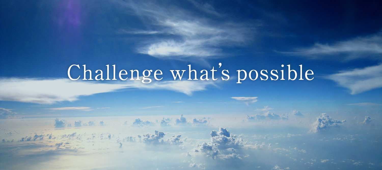 可能性への挑戦